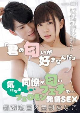 GRCH-351 Studio GIRL'S CH - I Love Your Smell My Associate Has An Odor Fetish... Underarms/Necks/Feet/Those Most Private Of Privates... You're Going To Smell Me Down There!? Pheromone-Popping Sex Hiroomi Nagase x Nanako Miyamura
