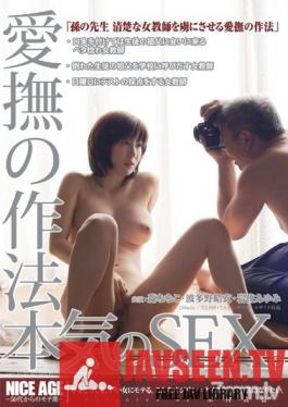 NAGE-002 Studio SOD Create - The Loving Caress That Turns This Neat And Clean Female Teacher Into A Slave Of Passion