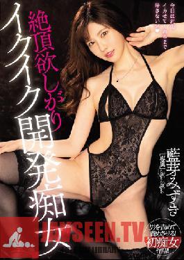MIDE-745 Studio Moody's - I Want A Climax Ikuiku Development Slut Aizumi Mizuki