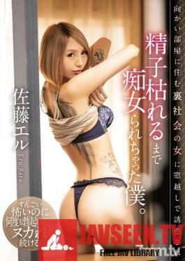 MIAA-237 Studio MOODYZ - The Woman Living Across From Me Seduces Me Through The Window, And Lets Me Fuck Her Until I Run Out Of Cum - Eru Satou