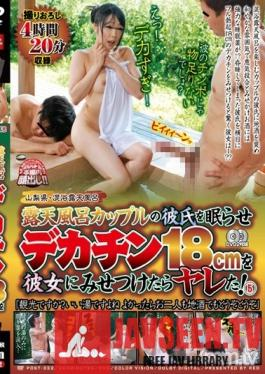 "POST-332 Studio Red - A Coed Outdoor Hot Springs Bath In Yamanashi See What Happens When We Target A Couple, Drug The Boyfriend And Show The Girlfriend Our Mega Sized 18cm Cock! We Fucked Her! Vol. 5 ""Are You Here On Vacation? Isn't This A Nice Bath! Would"