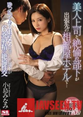SSNI-718 Studio S-1 number one style - A beautiful boss and a subordinate of uncertainty are in a shared room hotel on a business trip destination ....