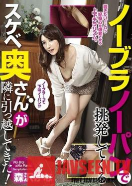 GVH-039 Studio GLORY QUEST - A Sexy Wife Who Never Wears Bras Or Panties Just Moved Next Dear And She's Looking For Action! Kana Morisawa