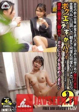 OYC-309 Studio Oyashoku Company - After The Company Party, My Best Friend's Girlfriend, Who Was Also My Colleague, Missed Her Last Train Home, And Ended Up Spending The Night At My Place. So I SK**lfully Sweet Talked Her, And Until The Break Of Dawn... She Kept On Cumming Ba