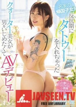 MIFD-107 Studio MOODYZ - Beautiful And Rebellious Mixed Race Girl From A Good Family Gets Tattoos And Becomes A Porn Star Because She Loves Dominating Men! Urara Uraraka
