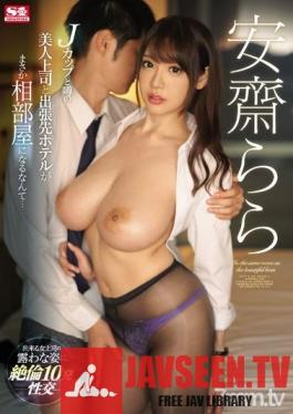 SSNI-727 Studio S1 NO.1 STYLE - My Beautiful Lady Boss Is Rumored To Have J-Cup Titties, And When We Took A Business Trip Together, To My Surprise, We Ended Up Sharing A Room Too... Lala Anzai
