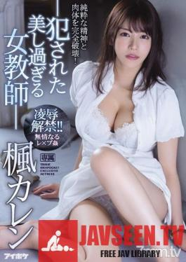 IPX-451 Studio Idea Pocket - She's Lifting Her Shame Ban!! - An Excessively Beautiful Female Teacher Gets Fucked - She's Getting Her Innocence And Her Body Thoroughly Destroyed! Karen Kaede