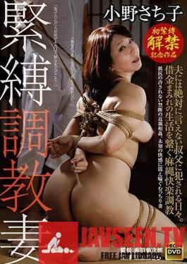 GMA-005 Studio Global Media Annex - Breaking In An S&M Wife She Could Never Tell Her Husband That She Was Being Fucked Every Day By Her Step-Uncle She Was Receiving Bondage Breaking In Training In Order To Pay Back Her Debts Sachiko Ono Her First Ever S&M Video
