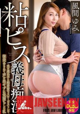 VENU-915 Studio VENUS - My Husband's Mother-In-LawI Was Deeply Pushed By My Husband's Child With An Adhesive Slow Piston And I Did Not Fall Out Completely Yumi Kazama