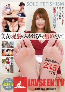 NEO-714 Studio Radix - I Want To Lick The Soles Of A Beautiful Woman's Feet Until They Get Softly Wet! Akari Niimura