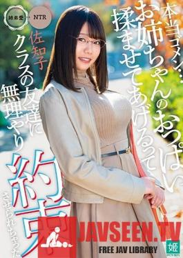 MKON-025 Studio KaguyahimePt/Mousouzoku - I'm Really Sorry... I Made A Promise To My Friend From Class That I Would Let Him Fondle My Big Stepsister's Titties Sachiko