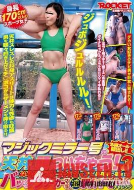 RCTD-314 Studio ROCKET - Their Heads Touch The Ceiling In The Magic Mirror Car! 3 - Tall, Athletic Women Break Their Backs To Give Blowjobs To Tiny Guys, Then Perform Upside-Down Standing Sex