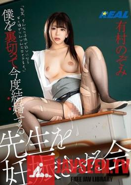 REAL-722 Studio Real Works - When My Teacher Betrayed Me And Decided To Get Married, We All Decided To Get Her Pregnant Nozomi Arimura