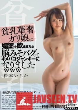 TIKB-075 Studio Tikitiki Comer - Slender Girl With A Beautiful Small Tits Goes Into An Altered State And She Can't Get Enough Of My Dick Ichika Matsumoto