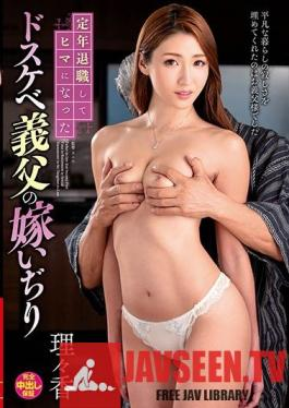 VENU-917 Studio VENUS - A Horny Father-In-Law Who Is Bored With His Retirement And Likes To Fuck With His Daughter-In-Law Ririka