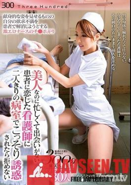 THND-029 Studio 300 Three Hundred - She's Beautiful, But She's So Busy She Never Has Time To Meet A Man When A Nurse Falls In Love With Her Patient, And She Secretly Lures Him To Temptation In His Hospital Bed, There's No Way He Can Resist