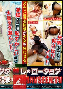SHN-040 Studio natural high - Make Squid Many Times Until Incontinence Big Tits Girls ? Raw With Lotion Chi ? Over Black Stockings!