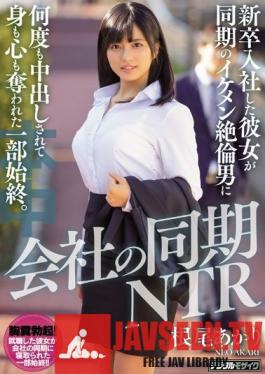 HND-815 Studio Book - Synchronous NTR of the company She who joined a new graduate was vaginal cum shot many times by a handsome unequaled man of the synchronous, and the whole body was deprived of her body and heart. Akira Neo