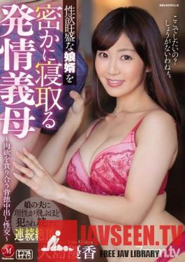 JUL-175 Studio Madonna - A Horny Stepmom Who Is Secretly Fucking Her Lusty Son-In-Law - Hungry Immoral Creampie Sex, Filled With Lusty Desire - Yuka Oshima