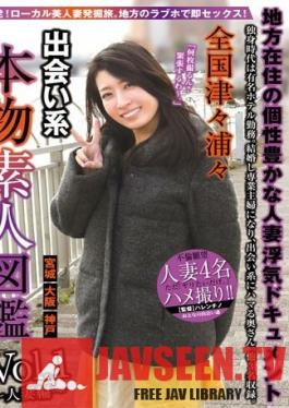NXG-350 Studio STAR PARADISE - Amateur Picture Guide - Hookups All Over The Country Vol.1 - Married Woman Edition