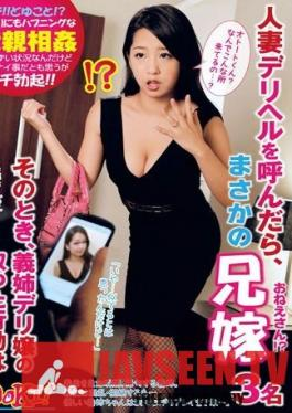 DOKI-001 Studio STAR PARADISE - I Called For A Married Sex Worker, And It Turned Out To Be My Sister-In-Law! - What Will She Do Next?!