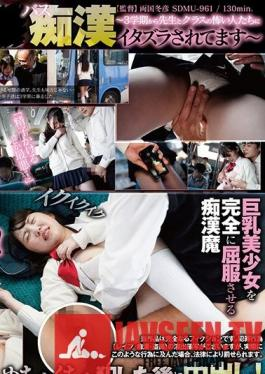 SDMU-961 Studio SOD Create - Busty J ? Bus Chi ? ~ From the 3rd semester I have been mischief by scary people of teacher and class ~ Yuka Sato
