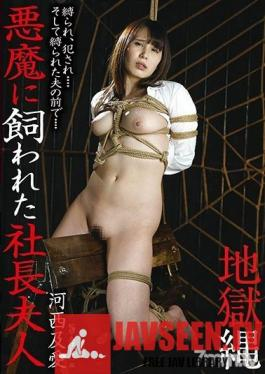 TAD-023 Studio Bermuda - Hellish Bondage A Company President's Wife Gets Domesticated By The Devil Noa Kawanishi