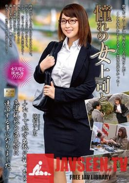 MOND-186 Studio Takara Eizo - My Crush On My Female Boss - Kanna Shinozaki