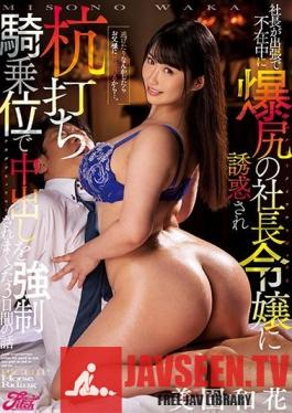 JUFE-161 Studio Fitch - While The Boss Is Gone On Business For Three Days I Give In To Temptation And Fuck His Beloved Daughter With An Amazing Ass In The Cowgirl Position With A Creampie Ending Waka Misono