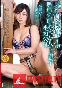 VENU-920 Studio VENUS - Stepson Who Makes His Stepmom To Wear A Chastity Belt In Order To Make Her His Yu Kawakami