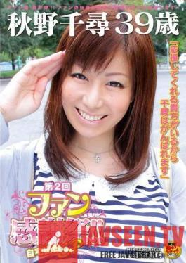 SDMT-849 Studio SOD Create - Chihiro Akino 39 Years Old 2nd Round Fan Appreciation Celebration!! Coming To Your Home SP