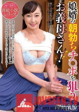 NACR-313 Mother-In-Law Going For Her Son-In-Law's Morning Wood! Ayako Otowa