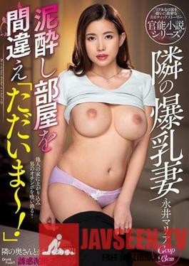 "NACR-314 Wife Next Door With Colossal Tits Going Into The Wrong Apartment After A Late Night Out ""Honey, I'm Home!"" - Maria Nagai"