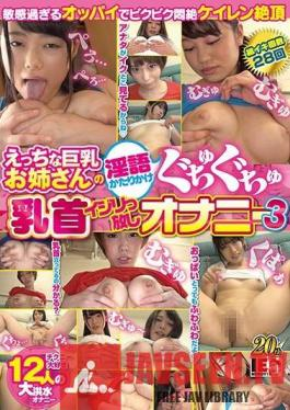 IENF-069 Sexy Older Sisters With Big Tits Talk Dirty To You As They Play With Their Nipples And Jerk Off 3