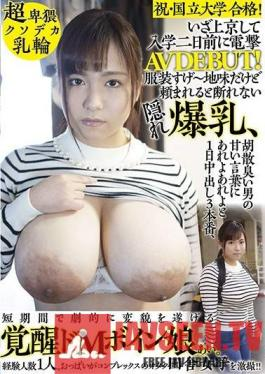 YAKO-006 Making Her Porno Debut 2 Days Before She Starts University! - Her Plain Clothes Hide Her Irresistible Massive Tits - She Lets A Charming Guy Talk Her Into Getting Creampied 3 Times In One Day, And She Undergoes A Dramatic, Masochistic Sexual Awa