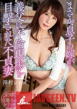 NACR-321 I Never Thought My Son's Wife Would... Unfaithful Housewife Gets Caught In The Act By Her Father-In-Law Reiko Sawamura