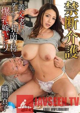 GVH-048 Naughty Nurses Mako Oda