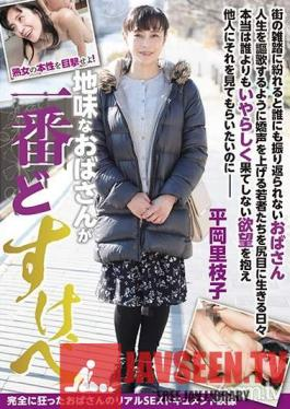 GVH-054 Plain Older Women Are The Sluttiest, Saeko Hiraoka