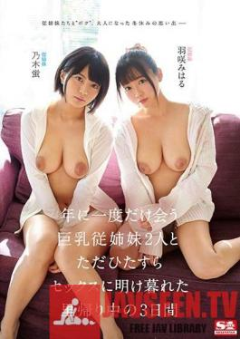 SSNI-745 Three Days Of Fucking My Two Big Tittied Step Cousins Who I Only Meet Once A Year Miharu Usa Hotaru Nogi