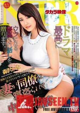 NTRD-079 Cuckolders The Story Of How My Wife Was Cuckolded And Creampied By Her Coworkers Kana Morisawa