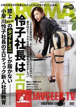 ARM-854 President Reiko Kobayakawa Wears A Tight Miniskirt 30cm Above Her Knees To Give Erotic Training To Her New Employees