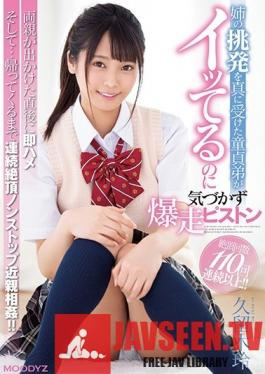 MIAA-259 This Cherry Boy Called His Big Sister's Bluff, And Fucked Her Hard, Not Caring If It Was Messed Up Rei Kuruki