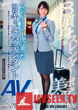 DVDMS-529 Hourglass Figure x Slender Body x Beautiful Legs Active Duty Cabin Attendant Aboard The Magic Mirror Flight (Ms. Erina - Age 28) Another Discussion For An Adult Video Appearance Until Right Before The Flight A Beautiful Cabinet Attendant Will S