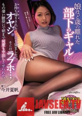 BLK-452 A Subordinate Gal At Work Who Is Young Enough To Be His Daughter Takes Home an Older Man Who Opens His Eyes and Finds Himself in a Love Hotel...Great At Moving Her Hips and Countless Creampie Fucks Until Morning. Kaho Imai