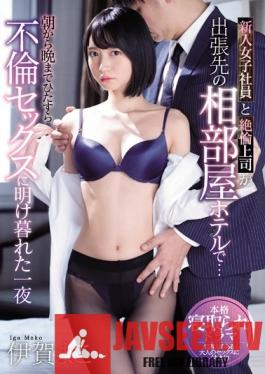 SSNI-761 A New Female Recruit And Her Stunning Boss Wound Up Sharing A Room On A Business Trip... A Day Of Adulterous Sex From Morning To Night Ensued Mako Iga