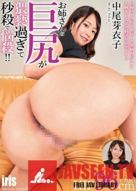 MMKZ-075 This Elder Sister Type Has A Big Ass So Filthy, She'll Blow Your Mind In Seconds!! Maiko Nakao