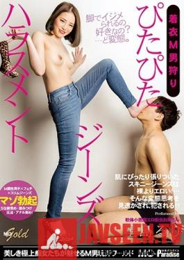 MOPG-058 Hunting For Clothed M Guys Touching Jeans Harassment Ruri Hoshijima