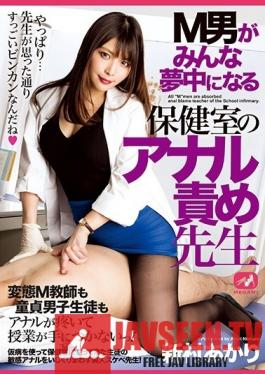 MGMQ-048 This Anal-Probing Lady At The Nurse's Office Is Driving All The Maso Boys Wild Akari Niimura