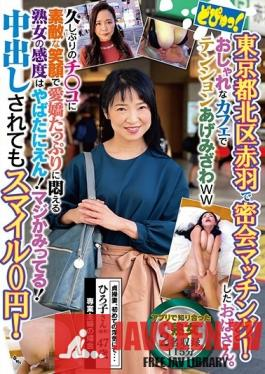 EMH-004 Squirt! An Older Woman Who Had A Secret Meeting in Tokyo's Kita-ward, Akabane.