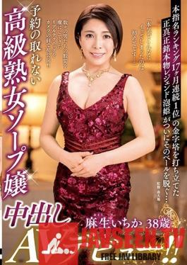 IORA-003 She's Been Ranked No.1 For 17 Straight Months And Maintained Her Position On The Throne Because She's A Genuine Legendary Soapland Princess, And Now, She's About To Finally Unveil Herself... A High-Class Mature Woman Soapland Prin